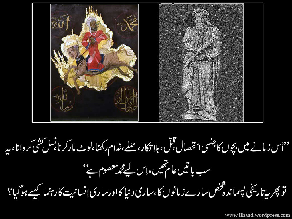 Kia Muhammad insaniyat ka rehnuma hai? / Is Muhammad a ...