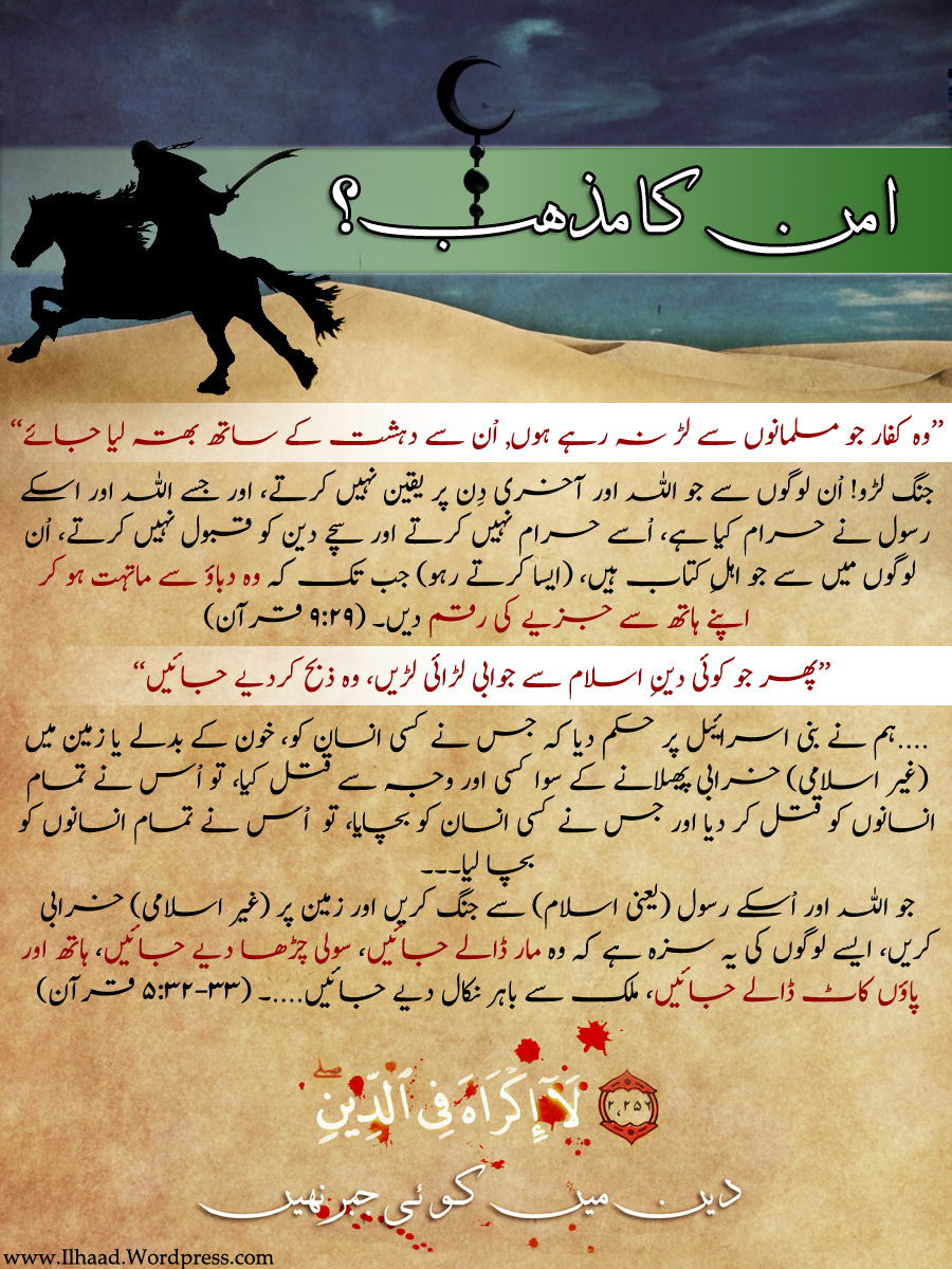 War on terror essay in urdu