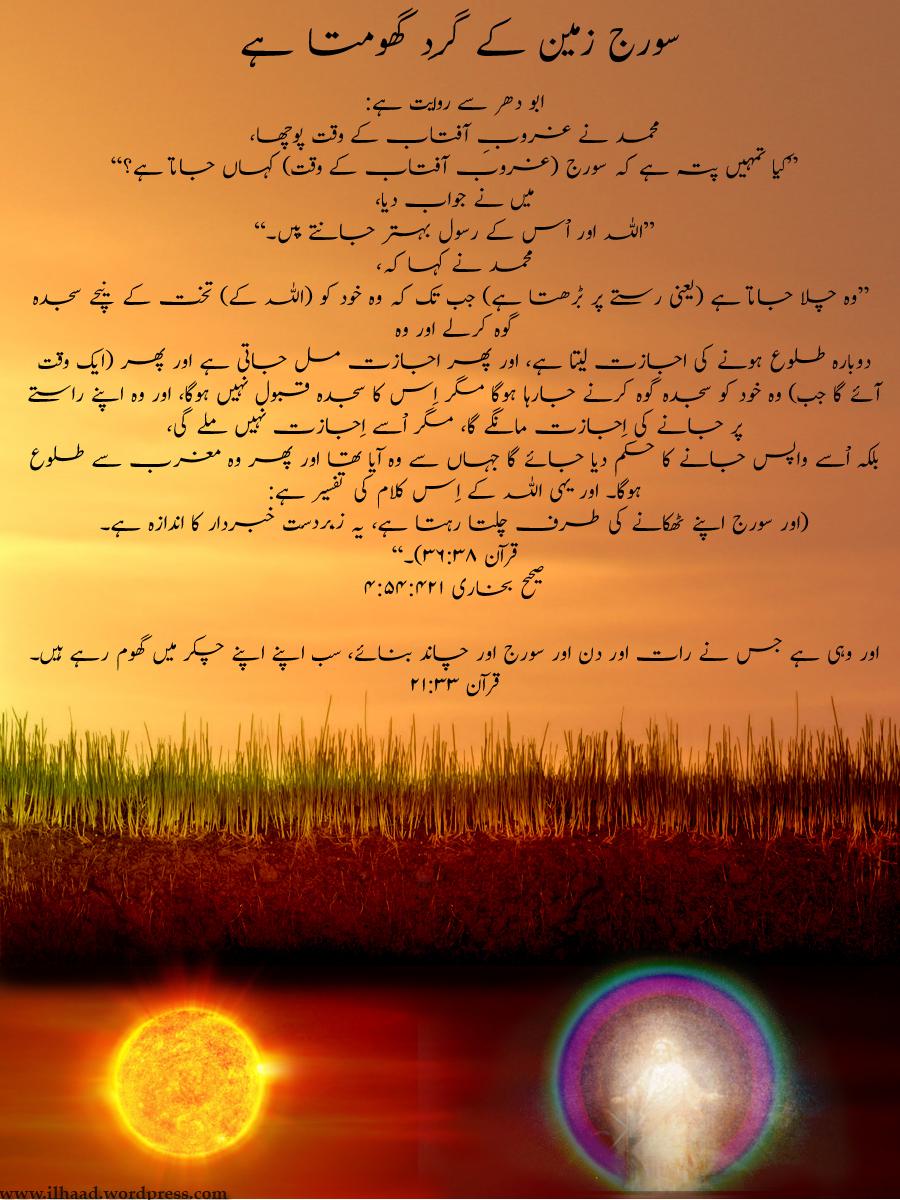 Suraj Zameen ke gird ghumta hai / The Sun circles the Earth | Ilhaad