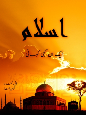 Islam unkahi